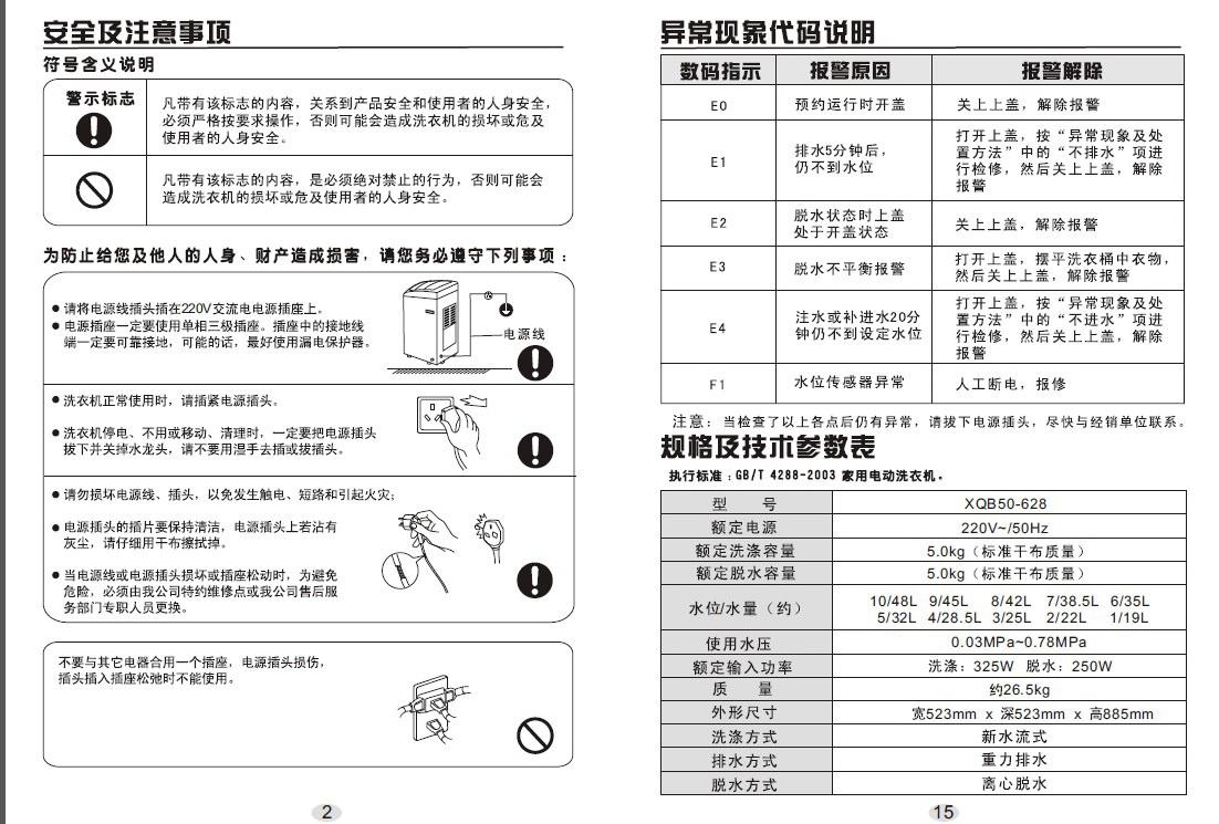 海信XQB50-628洗衣机使用说明书