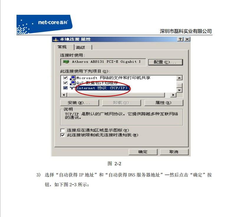 磊科NW603无线路由配置手册