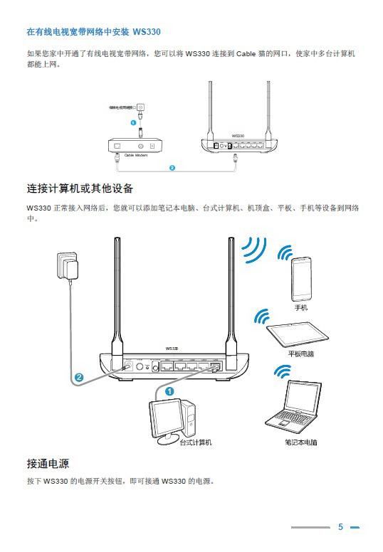 华为WS330无线路由器使用说明书