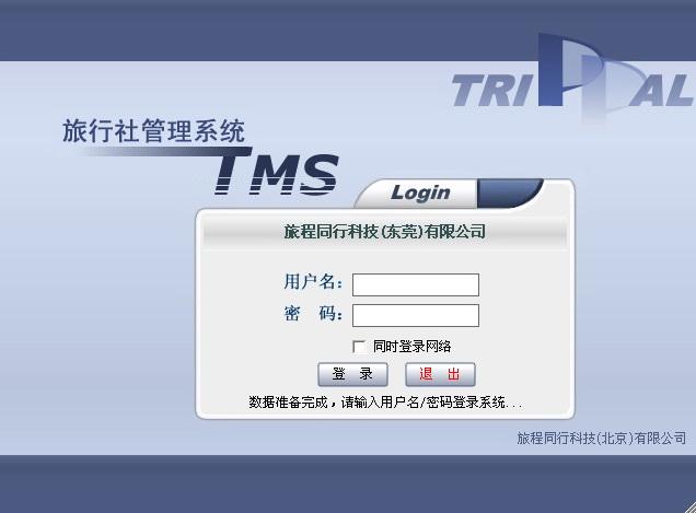 旅程同行旅行社管理软件