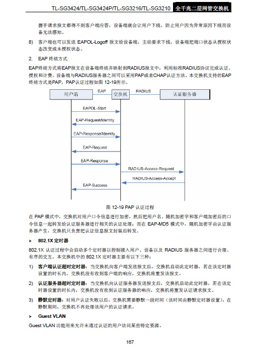 TP-LINK TL-SG3424P全千兆二层网管交换机用户手册