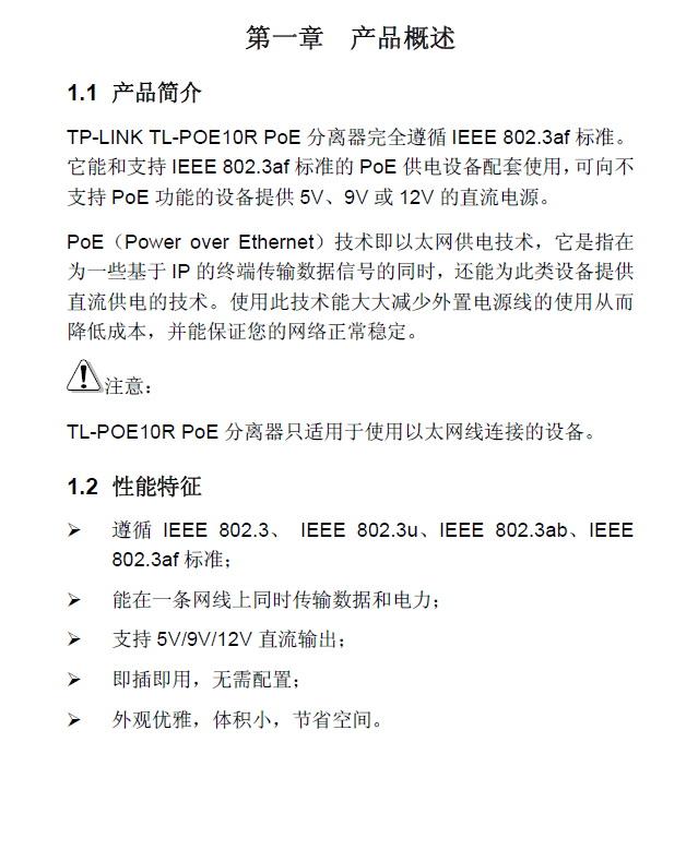 TP-LINK TL-POE10R PoE分离器使用说明书