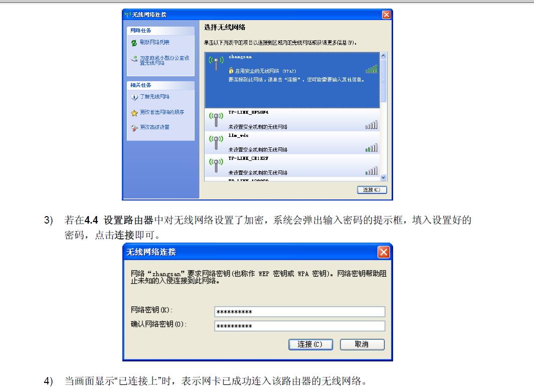 TP-LINK TL-TR861 2000L无线路由器详细配置指南