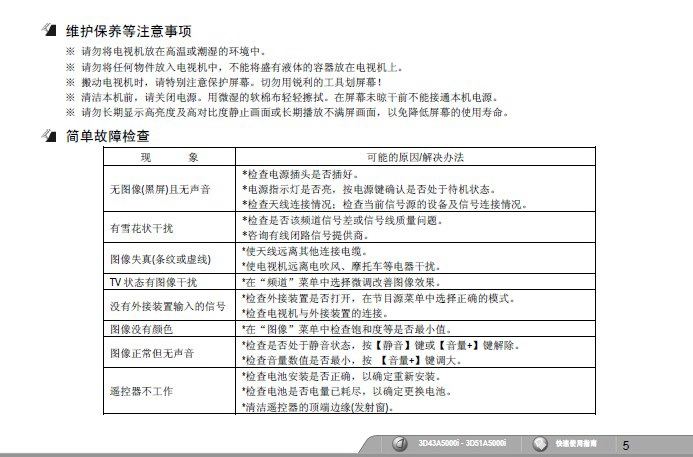 长虹3D43A5000i液晶彩电使用说明书