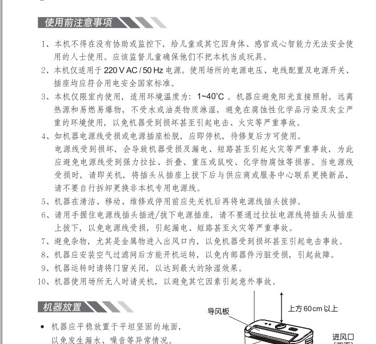 森井电气CH150D除湿机使用说明书