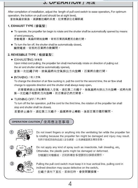 三菱EX-25SHC3T通风扇说明书