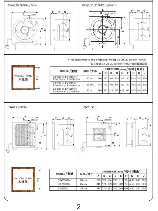 三菱EX-20SHC3T通风扇说明书