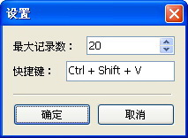 多文本剪切板记录器