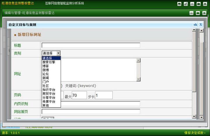 旺道信息雷达(舆情监测预警分析系统)