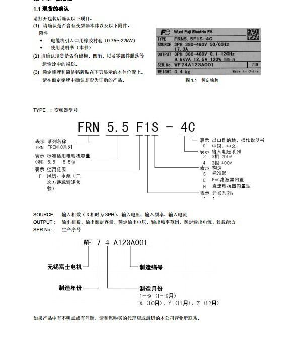 富士FRN355F1S-4C变频器说明书