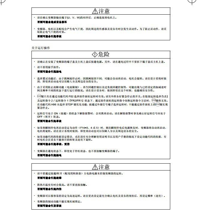 富士FRN5.5F1E-4C变频器说明书