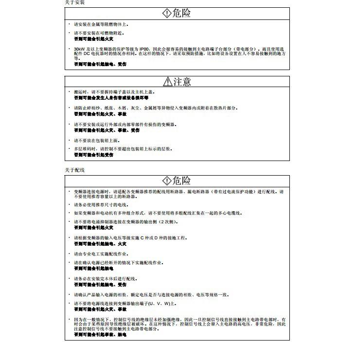 富士FRN3.7F1E-4C变频器说明书