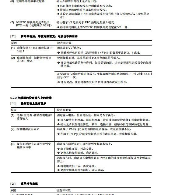 富士FRN1.5F1E-4C变频器说明书