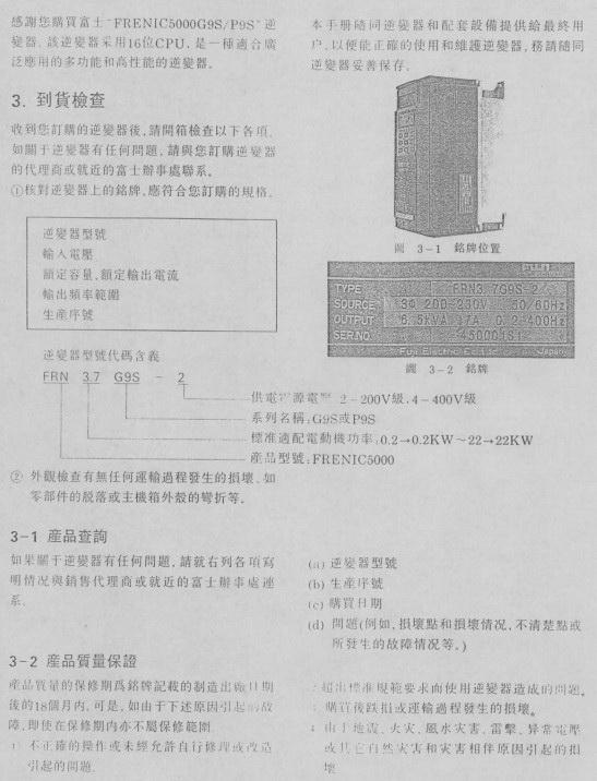 富士FRN220G9S-4变频器说明书