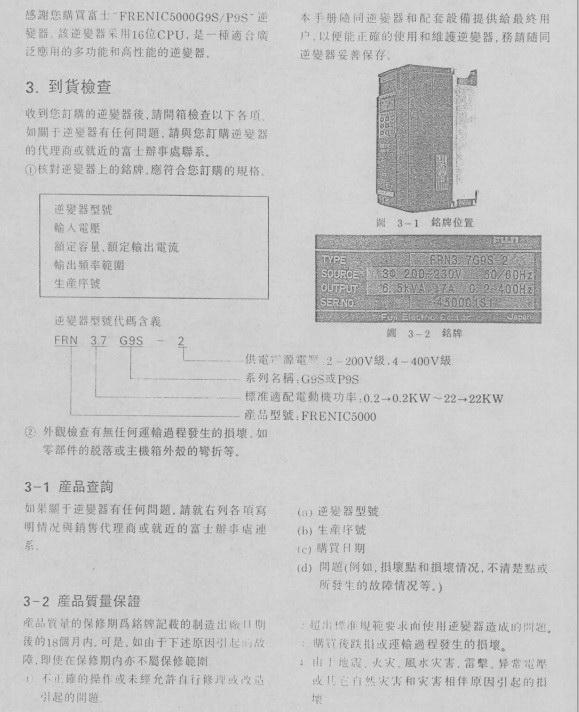 富士FRN90G9S-2变频器说明书