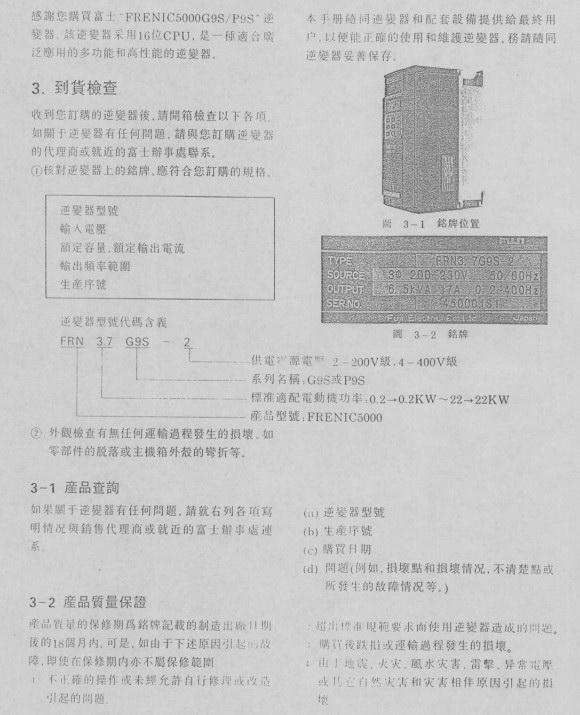 富士FRN15G9S-2变频器说明书