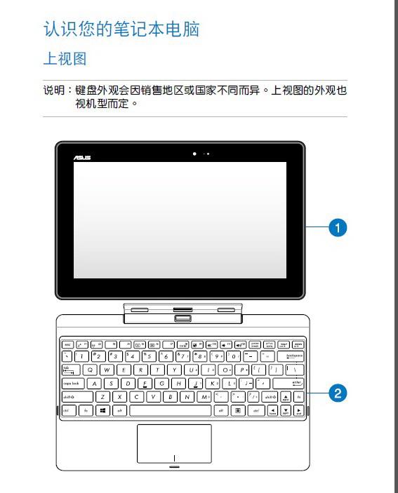 华硕 ASUS Transformer Book H100T笔记本电脑说明书