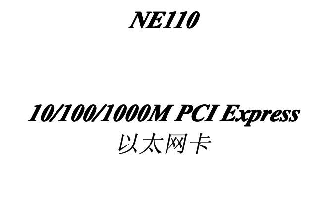 磊科NE110以太网卡使用说明书