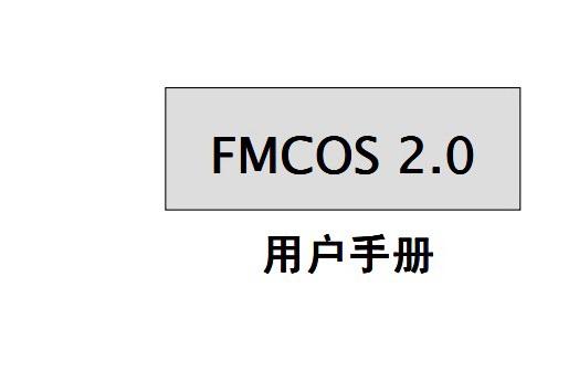 复旦微电子CPU卡COS/FMCOS 2.0用户手册