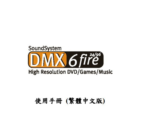 TerraTec DMX 6fire 24_96音效卡使用手册