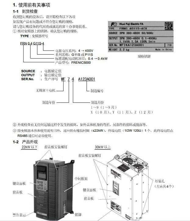 富士FRN110G11S/P11S-4CX变频器说明书