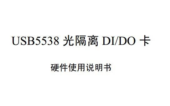 USB5538光隔离DI/DO卡使用说明书