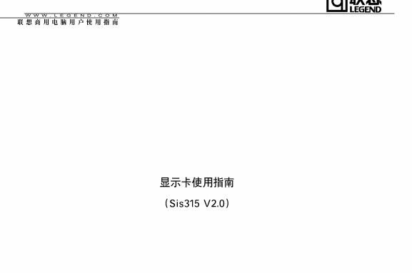 联想 Sis315 V2.0显示卡使用说明书