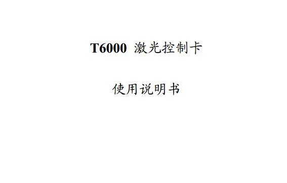 T6000 激光控制卡使用说明书