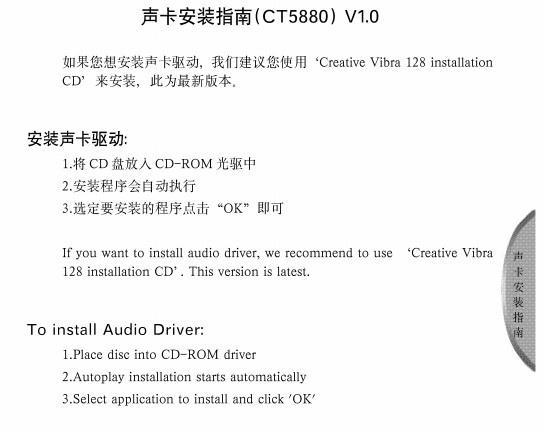 联想CT5880声卡安装说明书