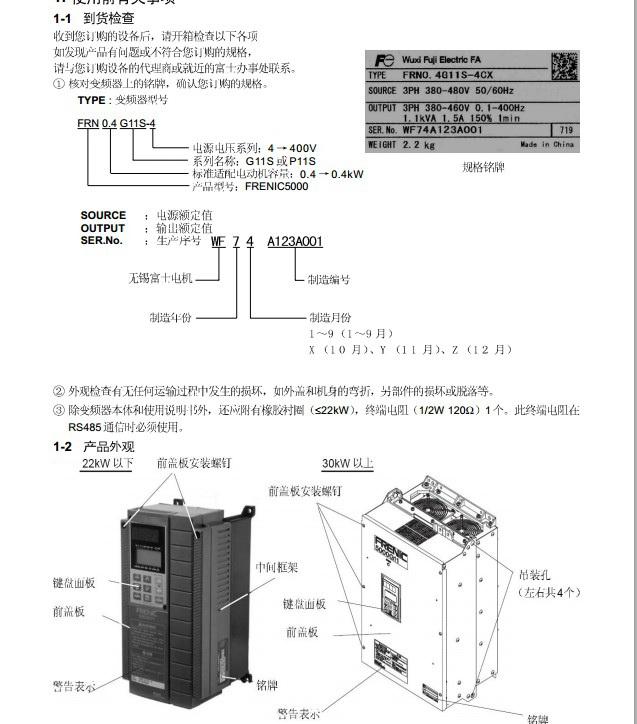 富士FRN280G11S/P11S-4CX变频器说明书
