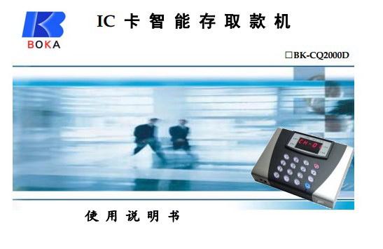 BK-CQ2000D IC卡智能存取款机使用说明书