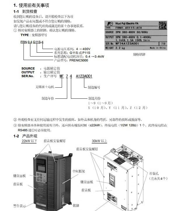 富士FRN400G11S/P11S-4CX变频器说明书
