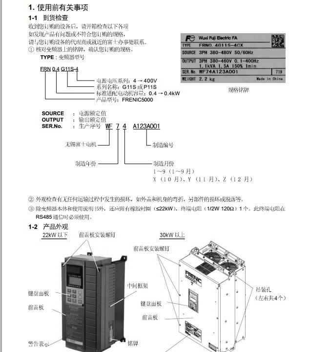 富士FRN500P11S-4CX变频器说明书
