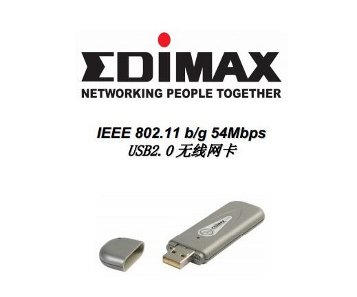 EDIMAX EW-7316UG无线网卡使用手册
