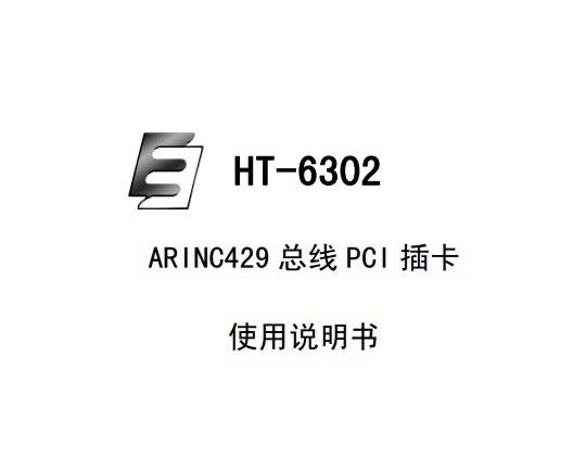 HT-6302 ARINC429总线PCI插卡使用说明书