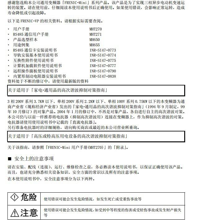 富士FRN0.4C1S-2J21变频器说明书