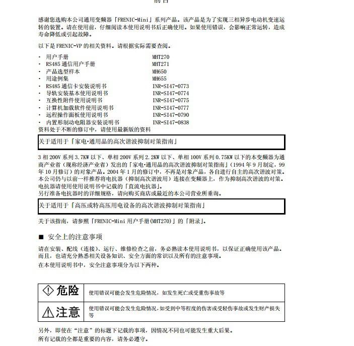 富士FRN2.2C1S-2J21变频器说明书