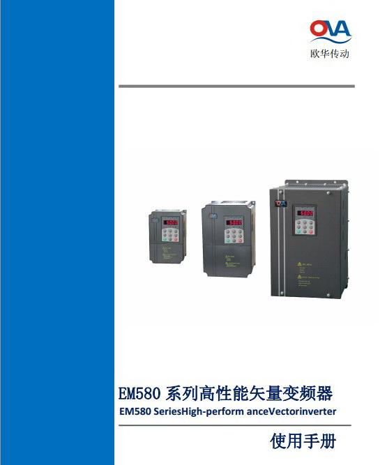 欧华EM580-G0.75T2B高性能矢量变频器使用手册