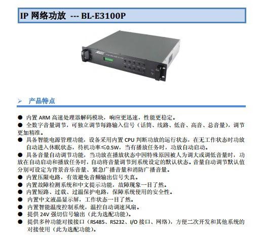 美电贝尔IP网络功放使用说明书