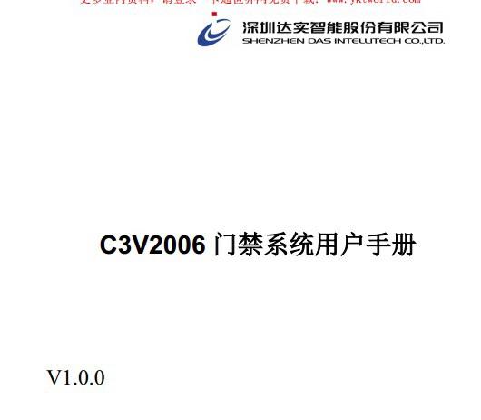 达实智能C3V2006门禁系统软件用户手册