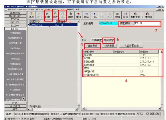 汉军NCU-3001门禁安装使用说明书