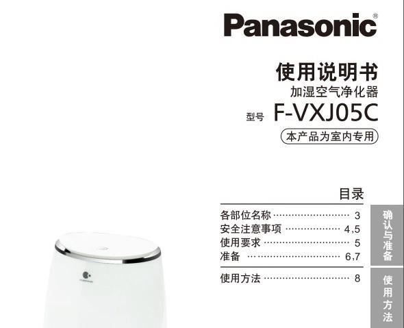 松下F-VXJ05C空气净化器使用说明书