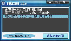 快乐校准·北京时间对时器