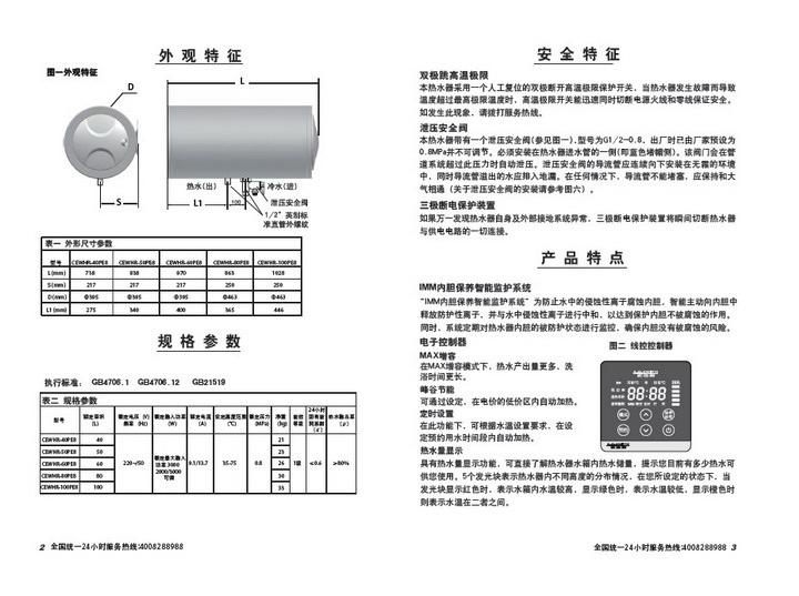 史密斯CEWHR-100PE8电热水器使用说明书