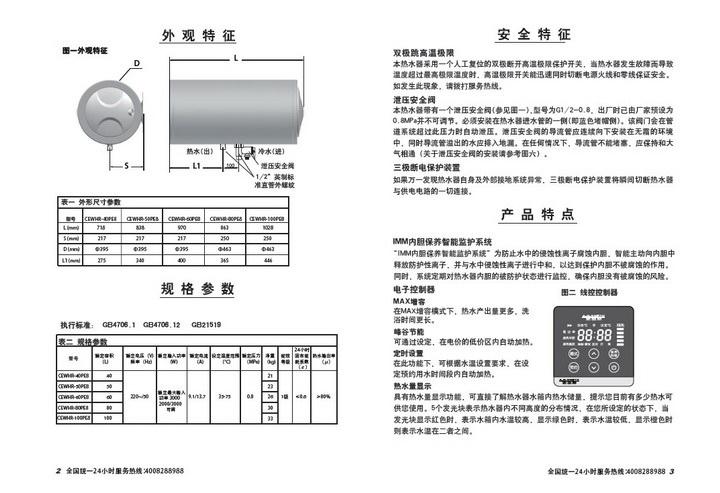 史密斯CEWHR-50PE8电热水器使用说明书