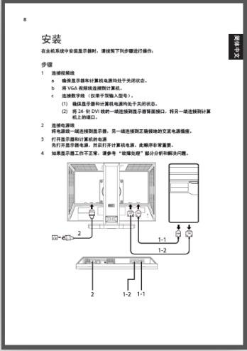 宏基B223PWL液晶显示器使用说明书