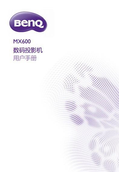 BenQ MX600投影机说明书