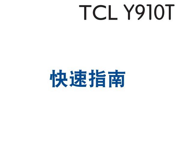 TCL王牌Hero N3 (Y910T)手机说明书