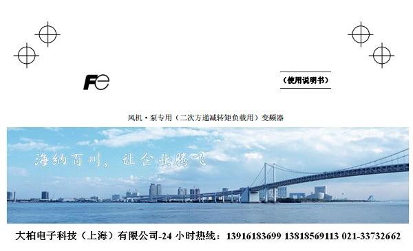 富士FRN560F1H-4C变频器说明书