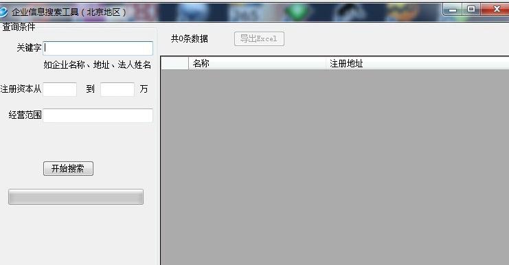 北京地区企业信息搜索工具